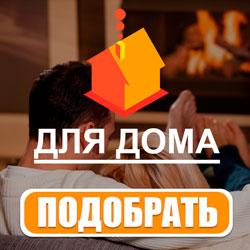 Генераторы для дома, Москва, Генераторы для коттеджа, Загородный генератор