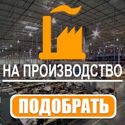 Генераторы для предприятий, генераторы на производство, Москва, купить по низкой цене электростанцию в резерв