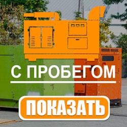 Генераторы с пробегом, цены на генераторы бу, Москва, купить бу генератор