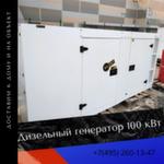 Дизельный генератор АМПЕРОС АД 100-Т400 Р ( FPT) - 100 кВт