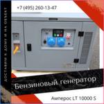 Бензиновый генератор 9 кВт АМПЕРОС LT10000S