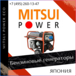 Электрогенераторы Mitsui Power ECO