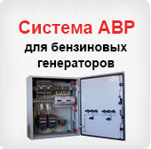 Форум стабилизатор напряжения voltron рсн