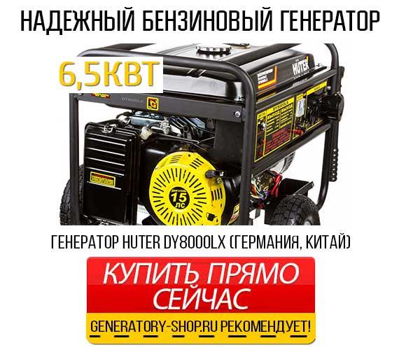 Генератор электростанция бензиновый