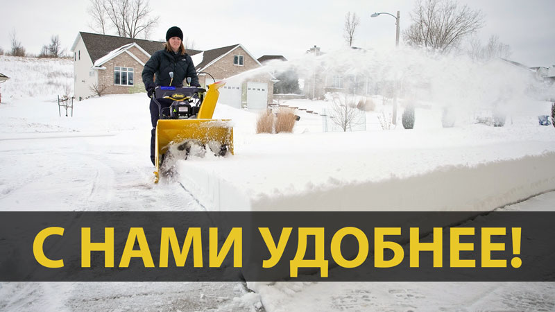Мотоблок уборка снега с адаптером